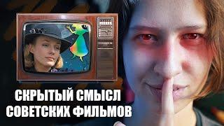 СКРЫТЫЙ СМЫСЛ СОВЕТСКИХ ФИЛЬМОВ / советский союз фильм
