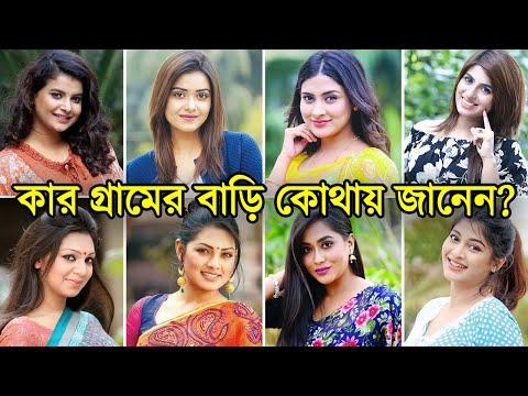 বাংলা নাটক অভিনেত্রীদের কার গ্রামের বাড়ি কোথায় দেখুন ! তিশার বাড়ি কোথায়? || BD Natok Actress Home