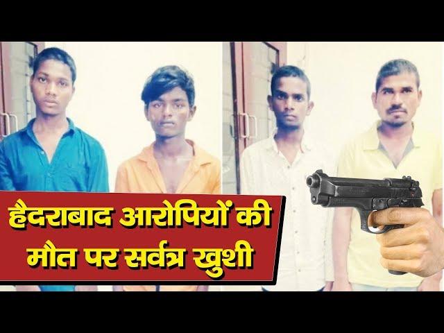 तेलंगाना पुलिस ने फरार होते आरोपियों को किया ढेर || मिला न्याय || City Tehelka