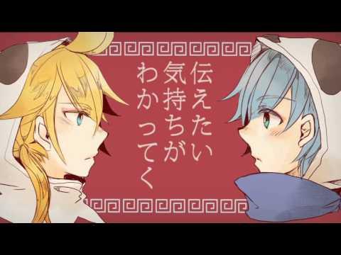 [Kaito ・Len] 1, 2 Fanclub [cover]