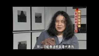 開放新中國秀芳點題郭英聲PART2