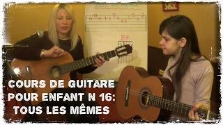 16ème cours de guitare pour enfant: Tous les mêmes