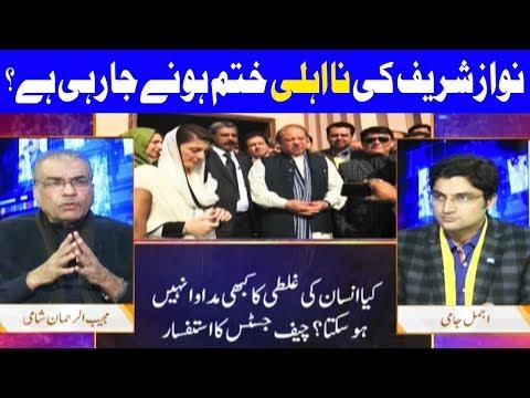 Nuqta E Nazar With Ajmal Jami - 30 January 2018 - Dunya News
