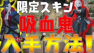 """【荒野行動】吸血鬼の限定スキン""""血月鬼泣""""の入手方法!!【ゾンビ服:マック:コ…"""