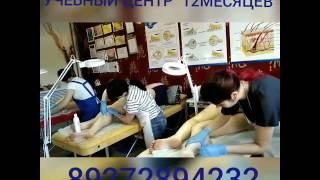 Обучение шугарингу. Учебный центр