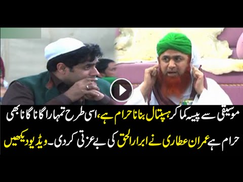 Music Haram Hai,Haji Imran Attari To Abrar Ul Haq