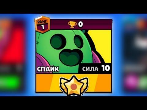BRAWL STARS СПАЙК VS НУБЫ!!! Спайк 10 уровень силы пасивка  на 0 кубков Бравл Старс