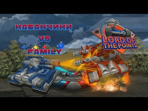 Family vs Кабанчики TOF Lords of the Points 14.4.2018