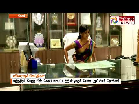 First woman collector of Salem- Rohini takes charge today | Polimer News