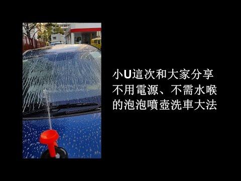 無需水喉、無需電源:DIY改裝噴壺泡泡洗車法大公開