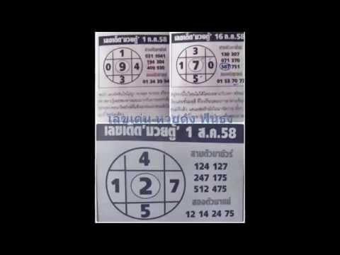 เลขเด็ด 1/8/58 มวยตู้ หวย งวดวันที่ 1 สิงหาคม 2558