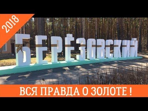 Вся правда о добыче золота на Урале! Музей золота г. Березовский