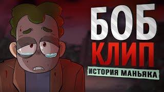 Знакомьтесь, Боб - КЛИП [История Боба Маньяка] (анимация)