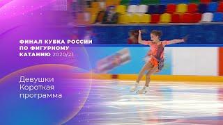 Короткая программа Девушки Финал Кубка России по фигурному катанию 2020 21