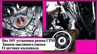 видео Натяжка ремня ГРМ на ВАЗ 2112 и других