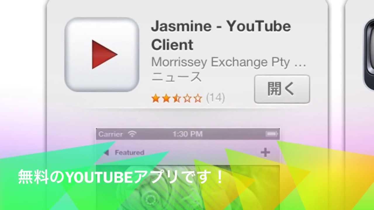 スマホでYouTubeのコメント返信するならこのアプリが便利!!