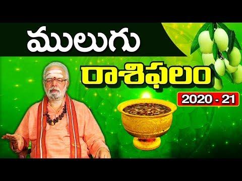 Mulugu Panchangam  2020 - 21 | Sri Sarvari Nama Samvatsaram | Ugadi Rasi Phalalu | Bhakthi TV