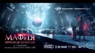 J2 & Chroma Music – Immortal [OST: Мафия: Игра на выживание]