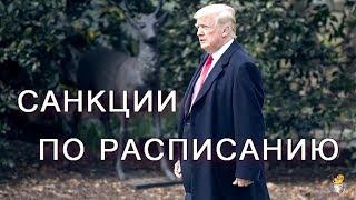 Трамп Трампом,  а санкции - по расписанию!