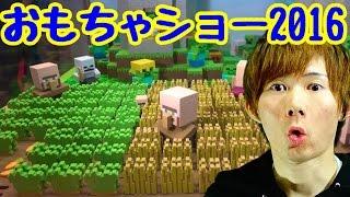 【東京おもちゃショー2016】行ってきた!さとちん マインクラフト・サン...
