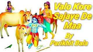 Valo Kore Sajaye De Maa By Parikhit Bala(Na Sunle Miss Korben)
