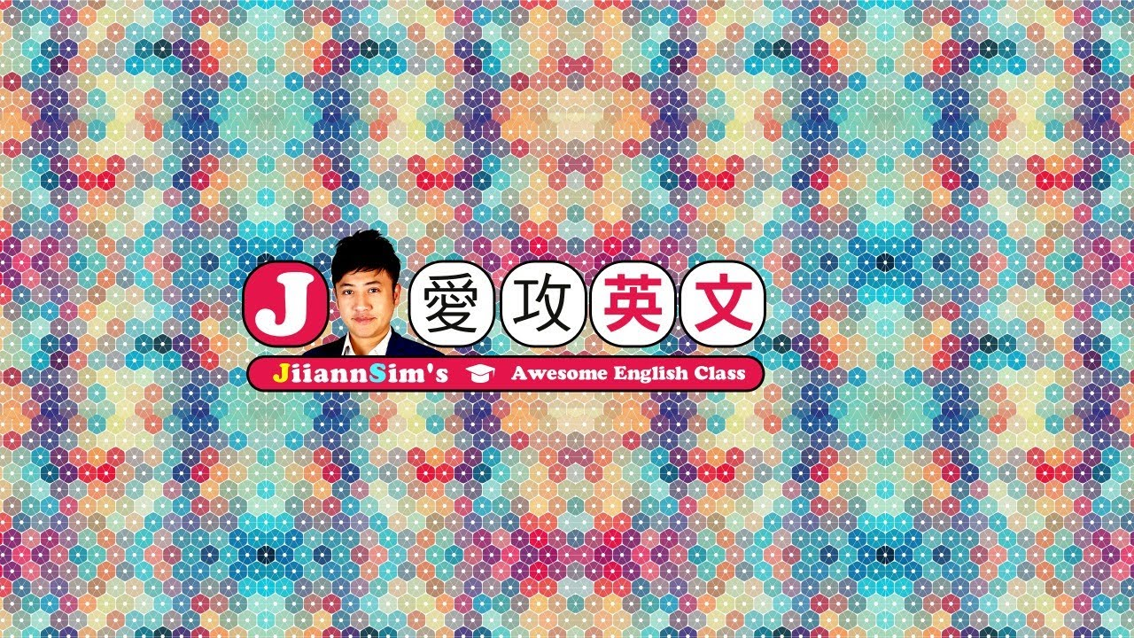 [TOEIC公益課] 金融業單字  Ask Jiiann 英文問題問Jiiann 多益Part3聽力重點