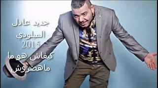 Adil El miloudi 2015 Kifach homa mahadrouch جديد عادل الميلودي كيفاش هوما ماهضروش