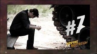 Подкаст: The Walking Dead 7 серия, 4 сезон / FOX vs КУБИК В КУБЕ