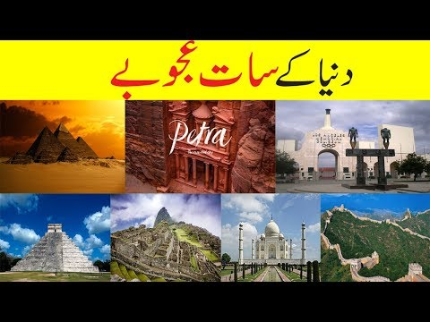Seven Wonders of the World||دنیا کے سات عجوبے||History of Seven Wonders