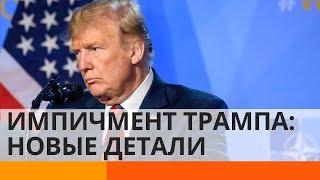 Импичмент Трампа: кто такой Холмс и при чем тут киевский ресторан