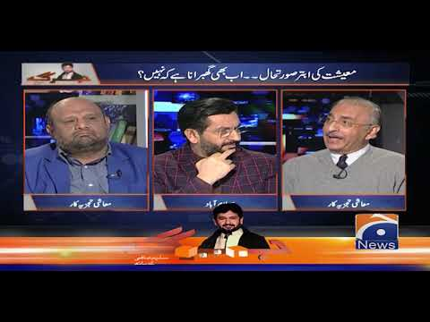 Jirga | Saleem Safi | 8th December 2019