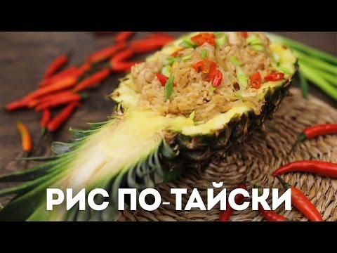 Как варить рис, как приготовить рис? Готовим рис