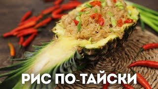 Рис по-тайски с курицей [Мужская Кулинария]