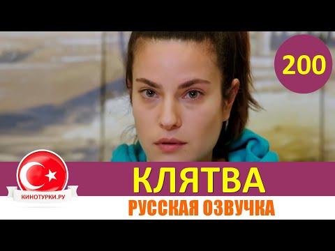 Клятва 200 серия на русском языке [Фрагмент №1]
