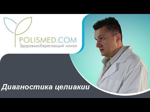 Диагностика целиакии: биопсия кишечника, серологические исследования, копрограмма