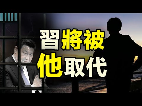 """🈲史上""""第一奇书""""预言:中共灭亡后 中国将由他登位掌权 开启太平昌盛的新朝代❗❗"""