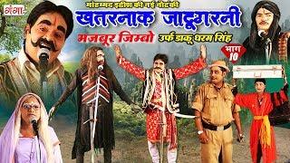मोहम्मद इदरीश की नई नौटंकी - खतरनाक जादूगरनी उर्फ डाकू धरम सिंह(भाग-10) - Bhojpuri New Nautanki 2018