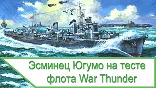 эсминец Югумо на предварительном тесте флота War Thunder
