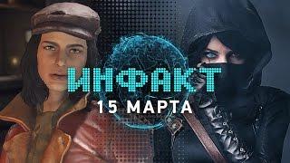 Инфакт от 15.03.2016 [игровые новости] — Thief, Fallout 4: Automatron, Rocket League, TMNT…
