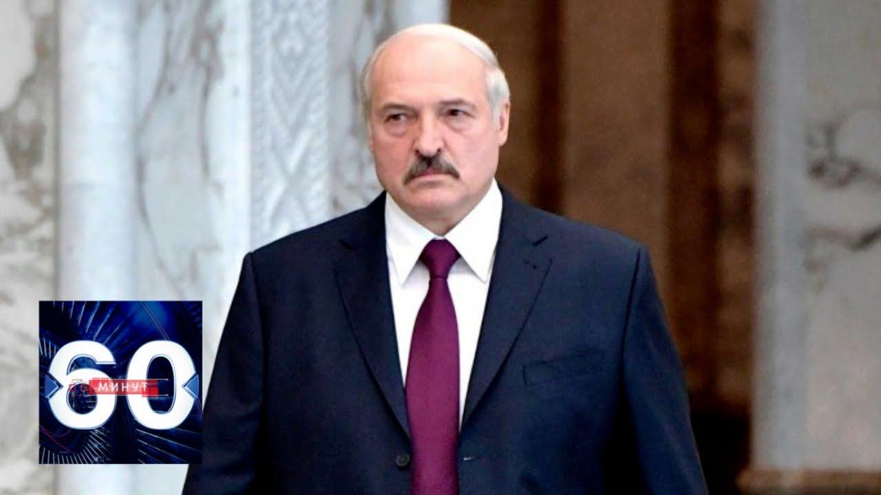 """""""Аж ноют, аж пищат"""": Лукашенко о ситуации с задержанными россиянами. 60 минут от 06.08.20"""