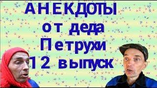Анекдоты от деда Петрухи 12 выпуск