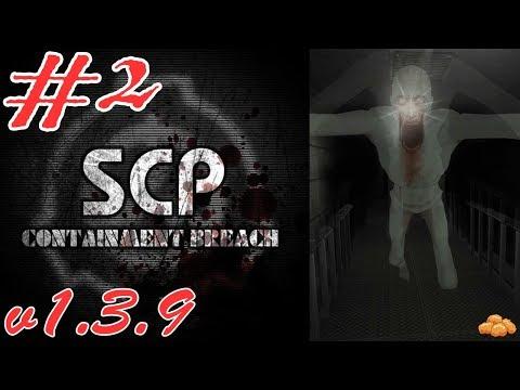 【ホラー】#2 SCP Containment Breachのver1.3.9をやる