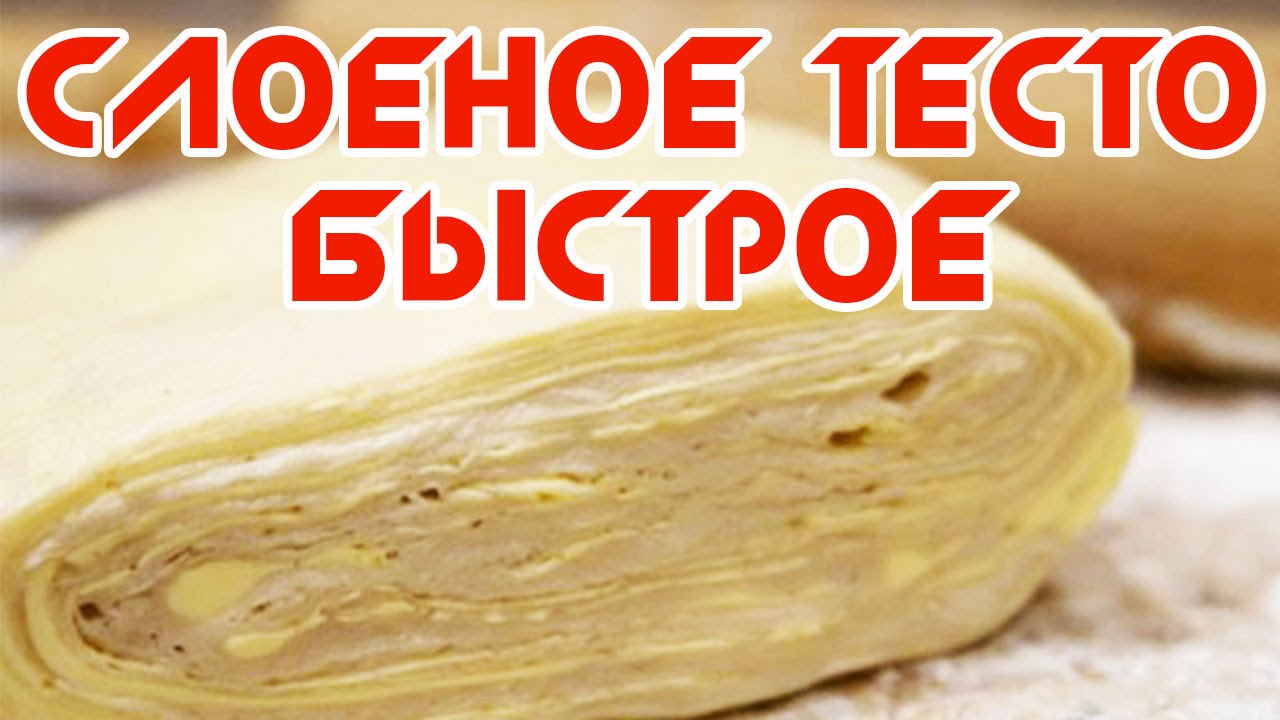 как сделать слоеное тесто в домашних условиях быстро пошаговый рецепт фото