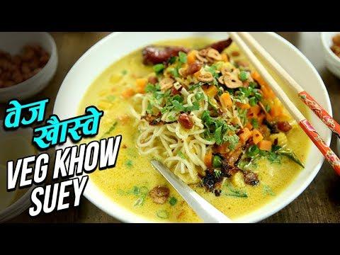 Veg Burmese Khow Suey | Veg Khow Suey Recipe | The Bombay Chef - Varun Inamdar | Rajshri Food