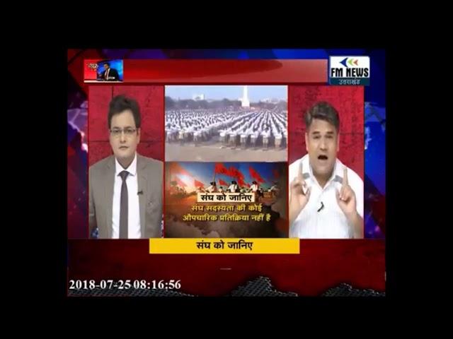 संघ का डर - क्या करे विपक्ष ?-AK MISHRA POLITICAL CONSULTING