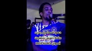 حمو اسماعيل جديد 2020 حفلة شباب الحميدات جديدnew Song2020 Youtube
