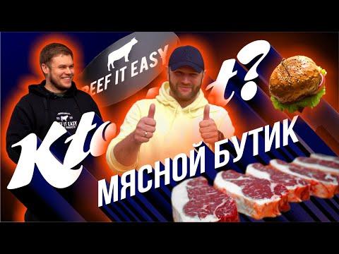 Beef It Easy - про малый бизнес в Челябинске сегодня и коронавирус / Кто Тут ?