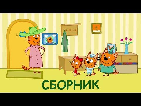 Три Кота   Сборник серий про Лето   Мультфильмы для детей 2021😍 - Видео онлайн