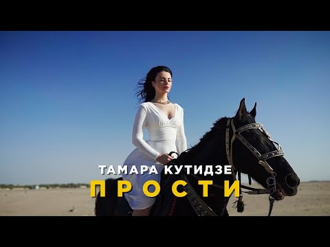 Смотреть клип Тамара Кутидзе - Прости