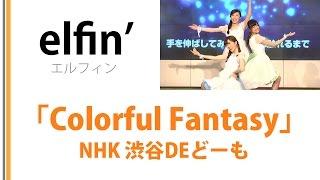 5月3日から5日まで開かれたNHK「渋谷DEどーも」に elfin'が出演しました...